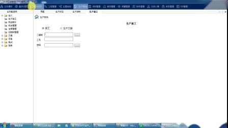 电子ERP