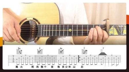 【唯音悦】李健 贝加尔湖畔 超简单吉他弹唱教学