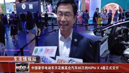 中国豪华电动车天花板高合汽车80万的HiPhi X 4座正式交付