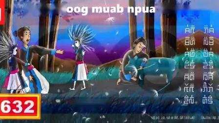 dab_hais_hmoob_-_0632_-_poj_ntxoog_muab_npua_hloov_sua(360p).mp4