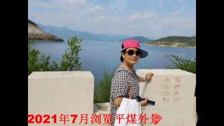 【天津市强军】2021年7月浏览平煤疗养院外景