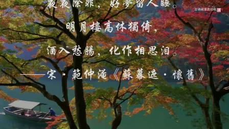 古诗词里的初秋