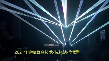 2021年金鳞舞台技术-杭州站-学员实操作品