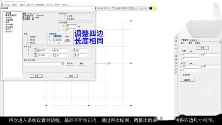 菲镭泰克2.5D振镜校正教学流程视频