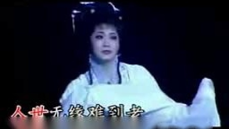 卡拉ok伴奏梁祝-祷墓(李敏)