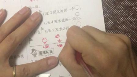 9.6二年级数学同步练习p3-4