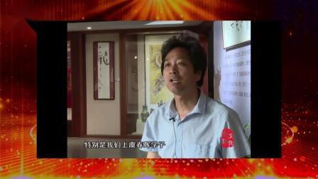 上虞收藏家协会成立15周年视频(电脑版)