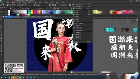 【CDR教程】看CDR大神如何设计海报设计【CorelDRAW】【平面设计教程】