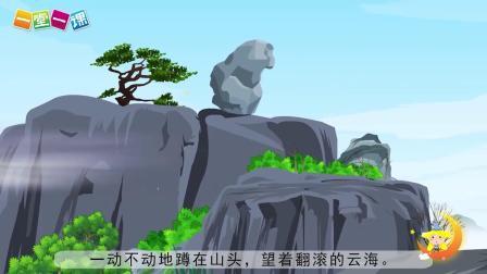二年级上册《黄山奇石》小学语文同步精品课文动画,预习教辅视频,学习好帮手!(一堂一课APP出品)