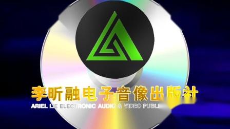 李昕融电子音像出版社 (1)