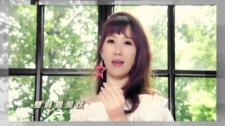闽南歌《爱是因为你》苏宥蓉