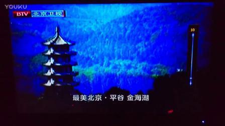 BTV-北京卫视 最美北京 平谷 金海湖