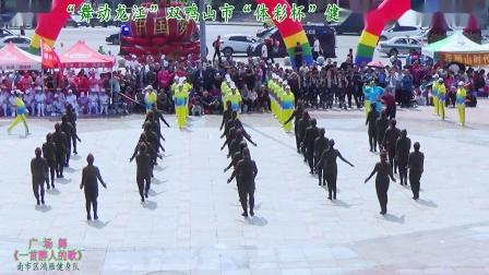 广场舞《一首醉人的歌》表演:南市区鸿雁健身队(双鸭山市第七届健身操舞大赛)
