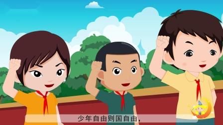 五年级上册《少年中国说(节选)》小学语文同步精品课文动画,预习教辅视频,学习好帮手!(一堂一课APP出品)