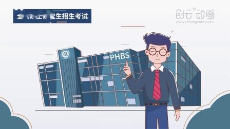 【北大汇丰】报考流程宣传动画