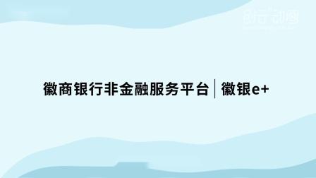 【徽商银行】银行服务宣传动画—零售篇