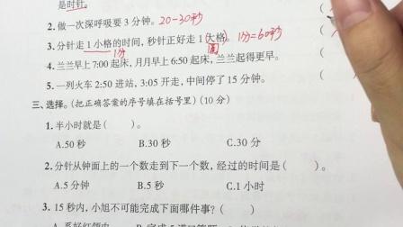 9.10三上数学冲刺满分单元测试卷(一)