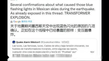 真相调查:墨西哥阿卡普尔科7.1级地震出现蓝光是真的吗?