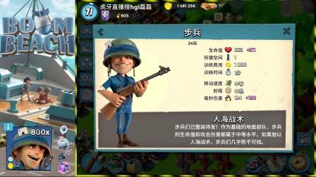 海岛奇兵-原型兵种克隆步兵测试视频-hgl磊磊