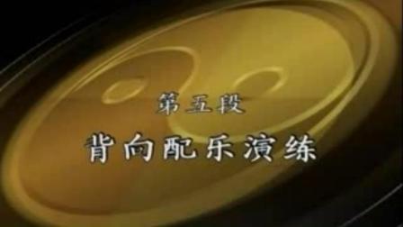 30,夕阳美太极功夫扇第五段(36―46势)背向配乐演练