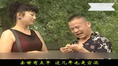 民间小调《王三哭妻》大妹子不如跟我走