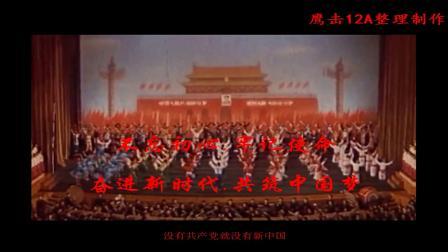 没有共产党就没有新中国(奋进新时代).mkv