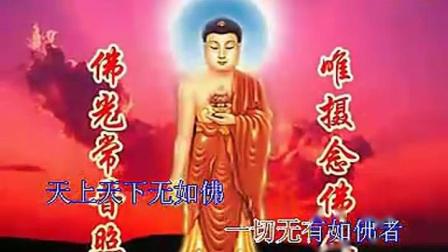 佛教音乐歌曲(天上天下无如佛)[高清版]