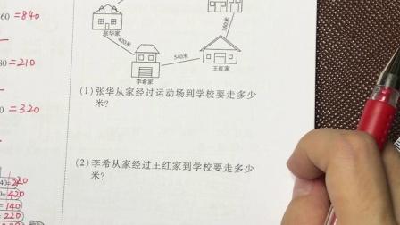 9.14三年级数学同步练习p7-8