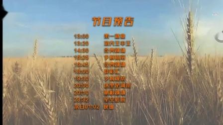 河南电视台乡村频道开台曲及节目预告和频道包装