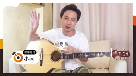 陈粒 空空 超简单吉他弹唱教学