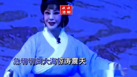 豫剧《薄姬》看九曲黄河水渐行渐远  楚淑珍