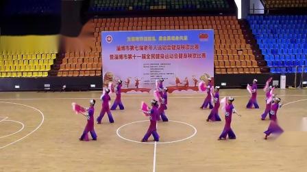 淄博市第七届老年运动会秧歌比赛临淄区代表队