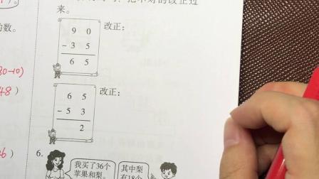 9.16二年级数学同步练习p9-10