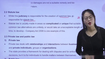 金立品教育ACCA-LW(F4)精品试听课 - statute law