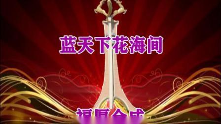 蓝天下花海间  演唱  叶翠 福厚合成.mpg