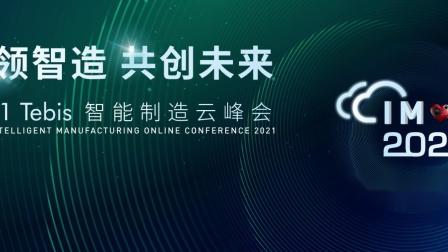 2021 Tebis智能制造云峰会_线上直播