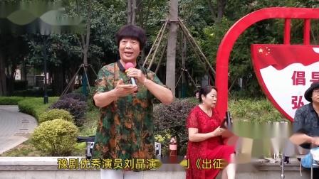 豫剧优秀演员刘晶演唱豫剧《出征》20210916现场视频