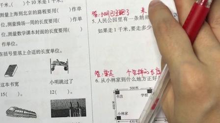 9.18三年级数学同步练习p11-12(第二部分)