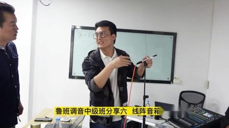 鲁班调音中级班课程实录分享六 线阵音箱轴线选择声场测试点