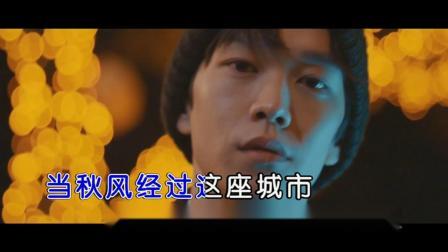 龙江辉-当秋风经过这座城市 红日蓝月KTV推介