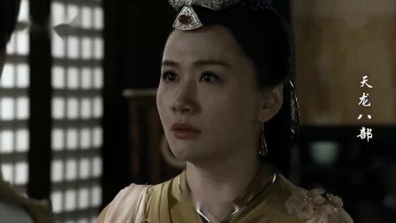 《天龙八部》段誉告诉谷主夫妇自己是段正淳的儿子