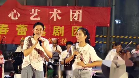 《花中君子姐弟分别》表演者 洛洛 王伟红 摄像 平哥