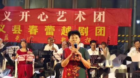 《何文秀算命》表演者 阮琼钗 王爱菱  摄像 平哥
