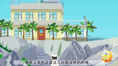 五年级上册《小岛》小学语文同步精品课文动画,预习教辅视频,学习好帮手!(一堂一课APP出品)