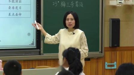 王晴晴 小学语文 《梅兰芳蓄须》.flv