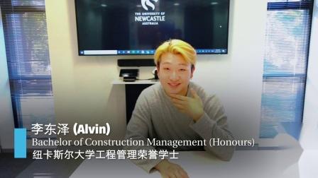 纽卡斯尔大学给我带来的全新生活与学习体验 - Alvin Li