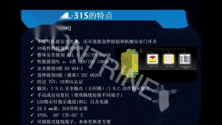 Contrinex安全继电器(一)