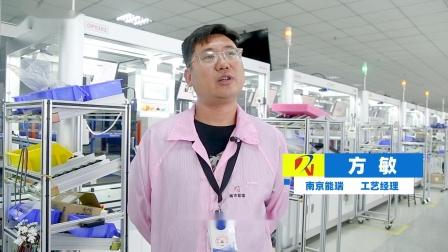 南京能瑞-打造生产力增长数字引擎,鼎捷助力开启数字之旅