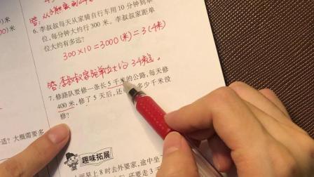 9.23三年级数学同步练习p13-14