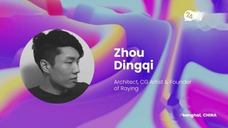 24小时Chaos嘉宾演讲:Raying和Trace Image工作室关于建筑视觉的分享——周鼎奇,刘松恺